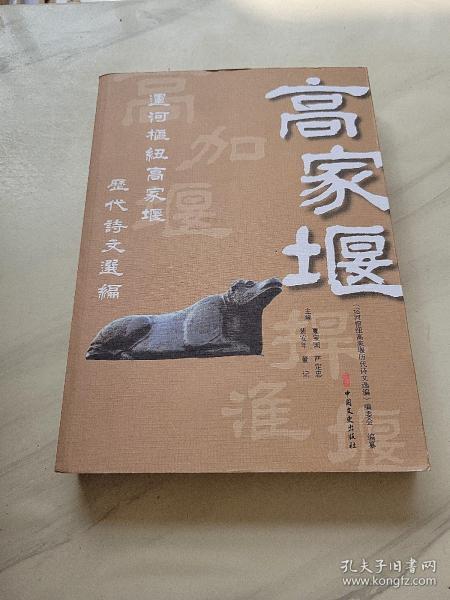 运河枢纽高家堰历代诗文选编