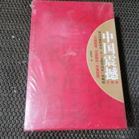 中国震撼-中国触动-中国超越(张维为中国崛起三部曲)