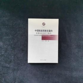 第十届西湖国际中小企业研讨会论文集(共2册)