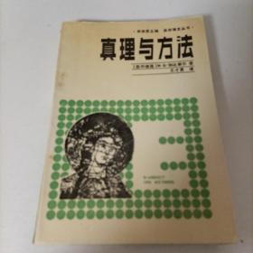 美学译文丛书:真理与方法