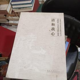清和我心:莫晓松工笔花鸟画作品选【签名】
