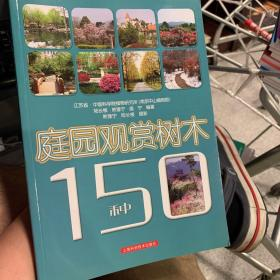 庭园观赏树木150种--{b1705320000070249}