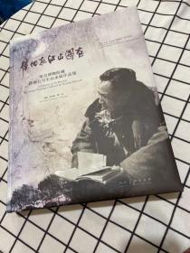 待细把江山图画 南京博物院藏傅抱石写生山水展作品集