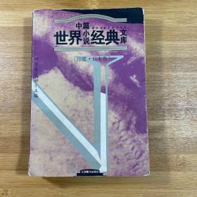 世界中篇小说经典文库.印日卷