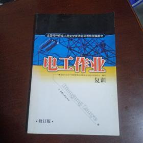 孔夫子旧书网--电工作业复训