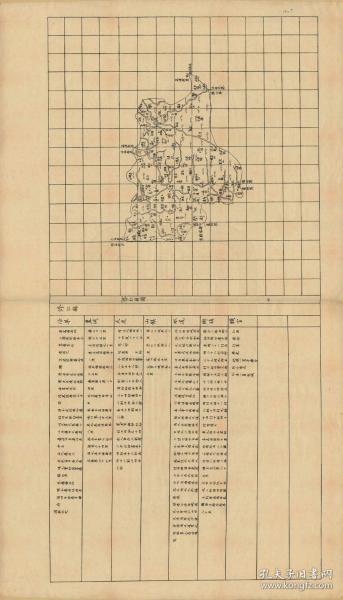 古地图,修仁县,尺寸  36.1*62.97厘米  ,宣纸原色艺术微喷