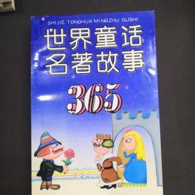 世界童话名著故事365(下)