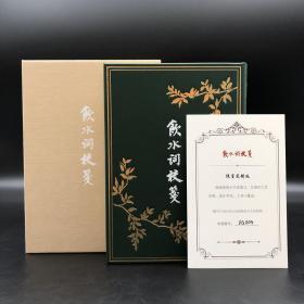 (绿色)真皮限量编号版·赵秀亭钤印、冯统一钤印《饮水词校笺》(函套精装)