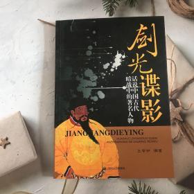 剑光谍影 话说中国古代暗战中的著名人物
