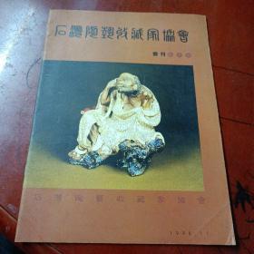 《石湾陶塑收藏家协会会刊》(创刊号)