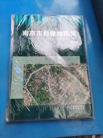 南京市影像地图集  浦口篇