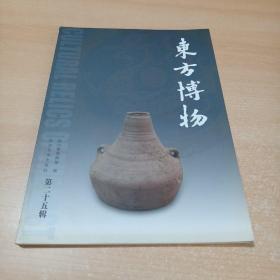 东方博物 第二十五辑