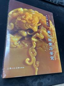 昌化田黄石鉴赏