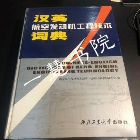 汉英航空发动机工程技术词典(精装)