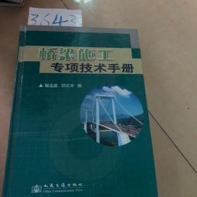 桥梁施工专项技术手册