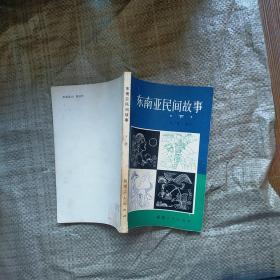 东南亚民间故事 下册  实物拍图 现货 无勾画
