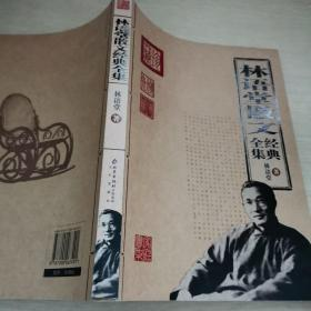 林语堂散文经典全集