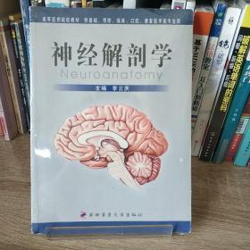 高等医药院校教材:神经解剖学