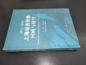 2014-2015-上海经济形势回顾与展望