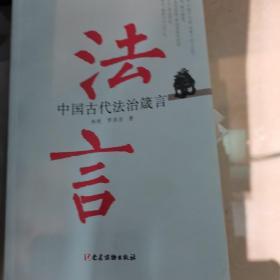 法言:中国古代法治箴言