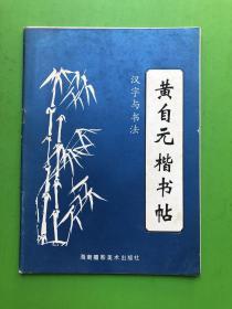 黄自元楷书帖——汉字与书法