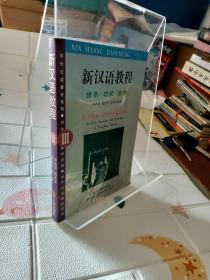 新汉语教程3