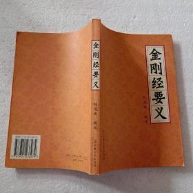 金刚经要义(32开)平装本