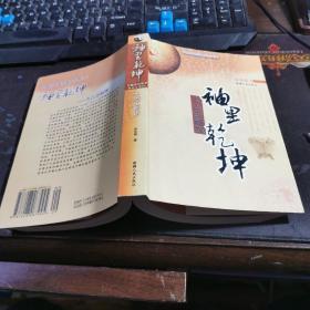 中国古代哲学研究文萃  袖里乾坤   大32开   包快递费