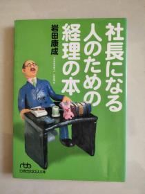 社长になる人のための経理の本