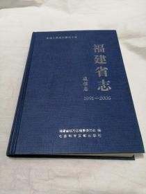 福建省志通信志(1991-2005)