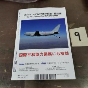 军事研究2014年7月号(日文原版)