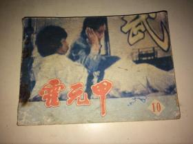连环画)霍元甲 10