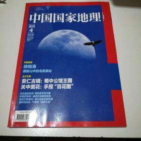 中国国家地理2014.4