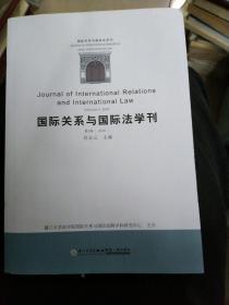 国际关系与国际法学刊(第九卷)/国际关系与国际法学刊
