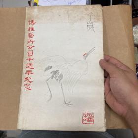 博雅艺术公司十周年纪念  笺纸(荣宝斋水印48页)