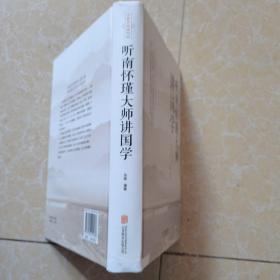 听南怀瑾大师讲国学