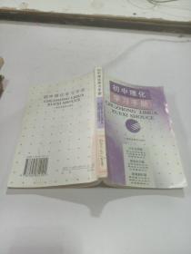 初中理化学习手册