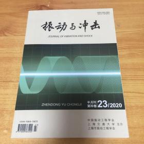 振动与冲击(2020.23)