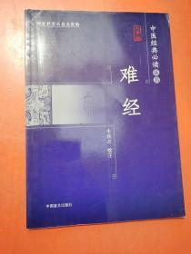 现货:中医经典必读丛书:难经(大字版)