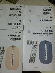 2021版 公考齐麟内部交流讲义 刷题组七本,刷题集四本,共十一册共售,含资料分析套题上下、数量关系套题、数资自学讲义、言语讲义合集等,其中言语套题只有下册