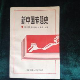 新中国专题史
