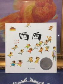 西西:棒棒仔品格养成图画书【作者签名本】