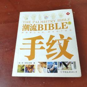 潮流BIBLE(Ⅱ)手纹 (2006年一版一印)