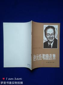 赵元任歌曲选集(附钢琴伴奏)