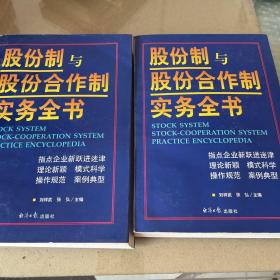 股份制与股份合作制实务全书(上下册)