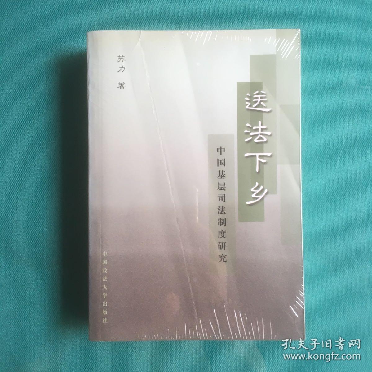 送法下乡:中国基层司法制度研究(塑封9品)