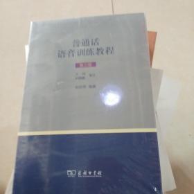普通话语音训练教程(第3版 附光盘)