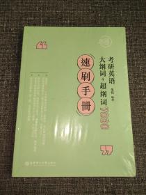 考研英语 大纲词+超纲词7000  速刷手册【全新未拆封】