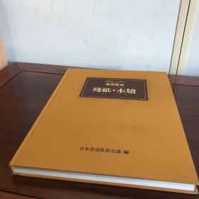 A-0846-03海外图录 スウェン・ヘディン楼兰発现残纸木牍 斯文赫定发现楼兰残纸木展/1988年