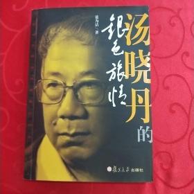 汤晓丹的银色旅情(蓝为洁,夏瑜,董蕾签名,汤晓丹钤印本)